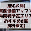 【これから注目?】東京近郊の再開発予定エリアおすすめ6選【リセールバリューUP】