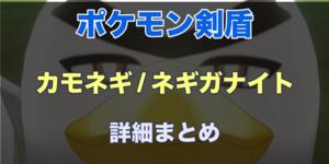【ポケモン剣盾】ネギガナイト進化・出現場所【種族値】