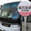 高速夜行バスで行く釜石ラグビー観戦弾丸ツアー (朝食、コンビニ、地酒、日帰り温泉) #釜石