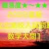 2020滋賀県公立高校入試問題数学解説~大問1「計算問題・連立方程式・因数分解・2乗に比例する関数・最頻値・確率」~