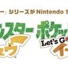 「ポケットモンスター Let's GO!ピカチュウ/Let's GO!イーブイ」が11月にニンテンドースイッチで発売。発売日、価格