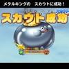 【メタル祭り】1日目スカウト成功