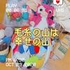 編み物は何歳から始めるべきなのか(`・ω・´)