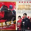 真田丸と有馬記念とクリスマス