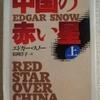 エドガー・スノー「中国の赤い星 上」(ちくま学芸文庫)