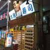 大興寿司 本店 / 大阪市浪速区恵美須東3-2-18