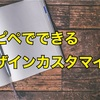 【はてなブログ】コピペだけできるデザインカスタマイズ①