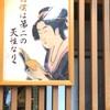 シュラスコから寿司