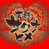 『天穂のサクナヒメ』稲作和風アクションゲーム 田植えしながら鬼退治