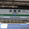 小淵沢は何て読む?鉄道の駅と道の駅、どっちが読み方あってるの?