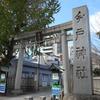 古事記の神様と神社・東京編(2)