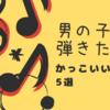 男の子が弾きたいかっこいいクラシックピアノ名曲5選【ショパン】