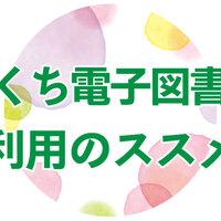 熊本県の図書館の新着情報