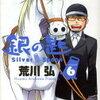 銀の匙 6 /荒川弘