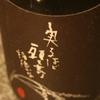 『萬歳(ばんざい) 純米』100年前のお米を復刻して造られた、円やかなお酒です。