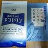焼津水産化学工業からアンセリンをいただきました。