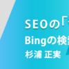 Bingの検索対策