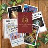 【初心者向け】デビュー30周年の有栖川有栖についてご紹介