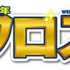 無料で読める漫画のサイト、もう見ましたか? | Japanese only