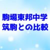 駒場東邦(THE名門校TV)感想と筑駒との比較