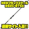 【バレーヒル】スパイラルガイド採用のロングヘビキャロロッド「NEWブラックスケールBSDC-87XX」通販サイト入荷!