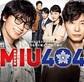 MIU404 第6話(感想)足が速いとさらに危険だが・・。w