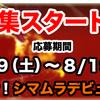HOTLINE2012 8月19日 ライブ動画紹介 Vol.4