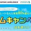 モッピーでJALカードSuicaを2500円分お得に発行できる!ドリームマイラーキャンペーンで実質80%が最強!