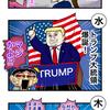 【絵日記】2016年11月6日〜11月12日