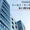 【J-REIT】トーセイ・リート投資法人の第13期分配金