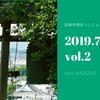【2019.7/vol.2彦根市移住メルマガ】彦根市の『地域にかかわる求人情報』や割引サービスの特典がある『移住応援カード』をご紹介!
