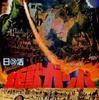 新文芸坐 大特撮大会『大巨獣ガッパ』『宇宙大怪獣ギララ』『昆虫大戦争』『吸血鬼ゴケミドロ』
