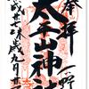太平山神社の御朱印(栃木・栃木市)〜風光明媚な山の行楽地は  かつては一大宗教霊地
