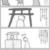 四コマ漫画「音のない声」