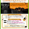 江古田の杜 ハロウィンナイト~ハロウィンの夜の古(いにしえ)の音楽会~