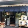 神戸酒心館(神戸市東灘区)福寿蔵見学