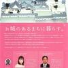【亀岡】丹波学トーク2019「お城のあるまちに暮らす。」開催