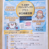 ホワイトニングキャンペーンのお知らせ/マーメイド歯科 2017/10/15