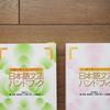 これから日本語教師を始める人におすすめしたい参考書、教科書を紹介!