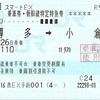 博多→小倉 乗車券・新幹線特定特急券【スマートEX】