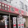 家家家(YAH-YAH-YA)札大前店でつけ麺