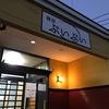 麺屋ぷいぷい 久々の新規店。これからに期待・・・・