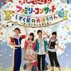 【DVD/CD】「おかあさんといっしょファミリーコンサート ~しずく星の大ぼうけん~ ヨックドランをすくえ」2018年2月7日発売