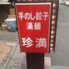 御徒町珍満で出会った昭和な味わいの手のし焼餃子
