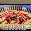 魔法のレストラン 長野博のレシピ かしみん風たまごあん焼きそば