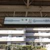 美しき地名 第115弾-3 「王子台 (佐倉市)」