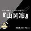 【学術書Ⅱ-報い-】『血に染まって・山岡凛』背景物語【デッドバイデイライト】