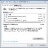 ディスクのクリーンアップで Windows Update のファイルも削除可能に!
