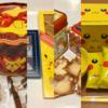 ポケモンセンターのお菓子 2016年12月発売商品より