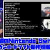 来週のSwitchダウンロードソフト新作は19本!『Bladed Fury』『Genesis Noir』『フィッシング ファイターズ』など登場!